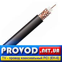 Провод телевизионный, коаксиальный PCI (ЕН-6) (Прозрачный)
