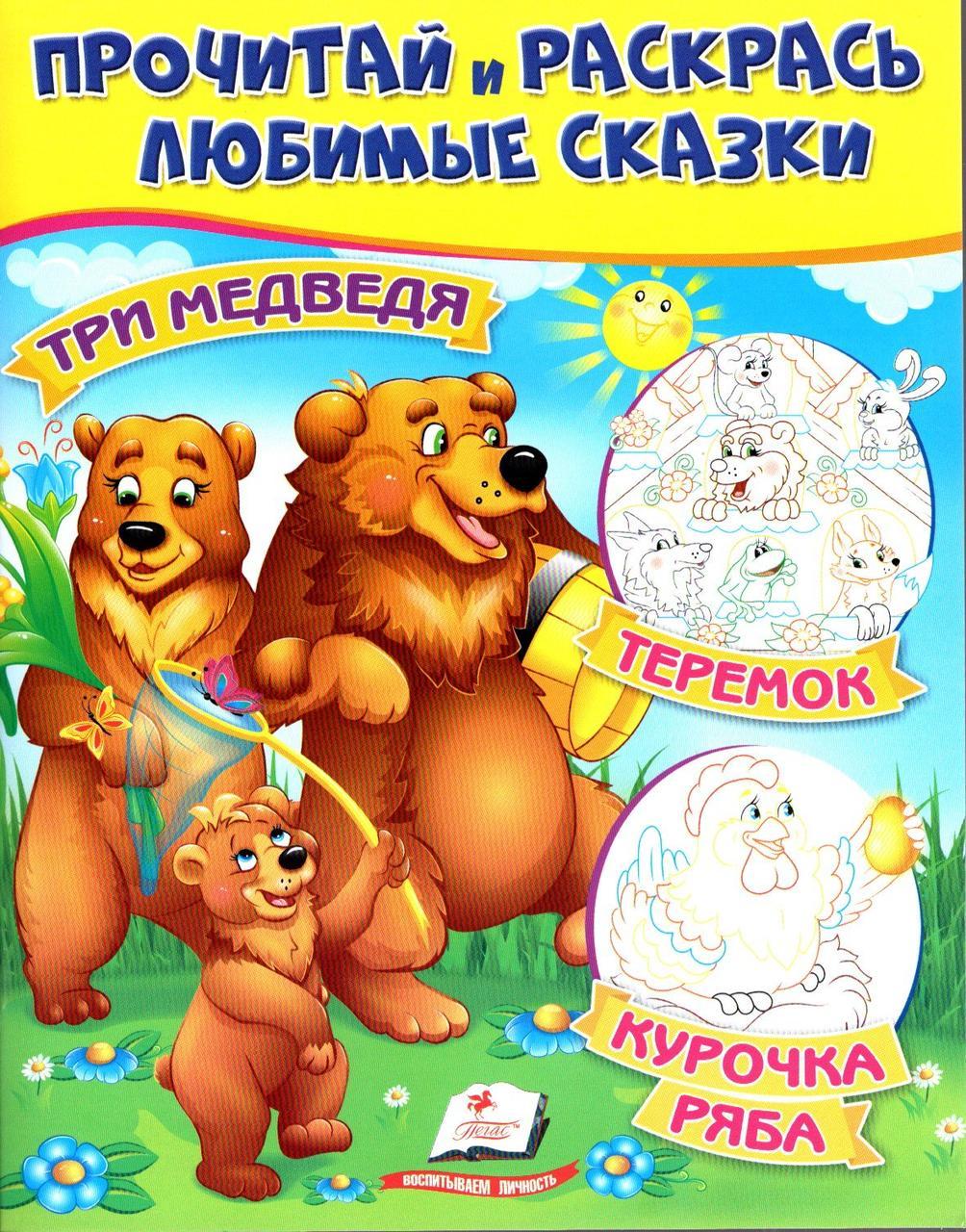 Три медведя. Курочка ряба. Теремок
