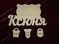 Фоторамка Ксюня, декор (44 х 26 см)