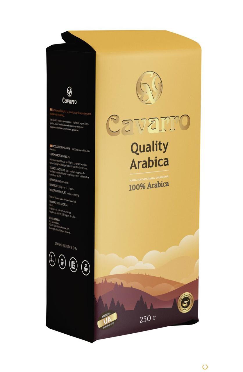 Кофе молотый CAVARRO QUALITY ARABICA 250г