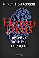 Юваль Ной Харари Homo Deus. Краткая история будущего