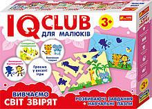 Изучение предметов Изучаем мир зверей IQ-club для малышей 288704, КОД: 127869