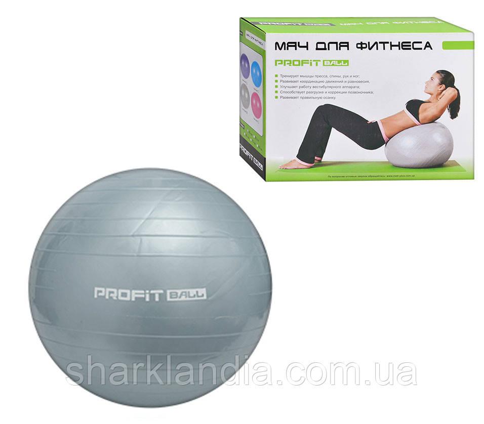 Мяч для фитнеса M 0277 75 см. (Серый)
