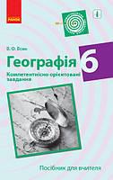 Географія 6 клас Компетентнісно орієнтовані завдання Посібник для вчителя Укр Ранок Вовк В. Ф. 97, КОД: 1573245