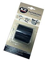 Лента клейкая K2 AutoBand для ремонта шлангов
