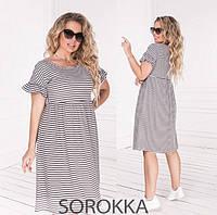 Женское летнее платье в полоску 42-44;46-48;50-52;54-56