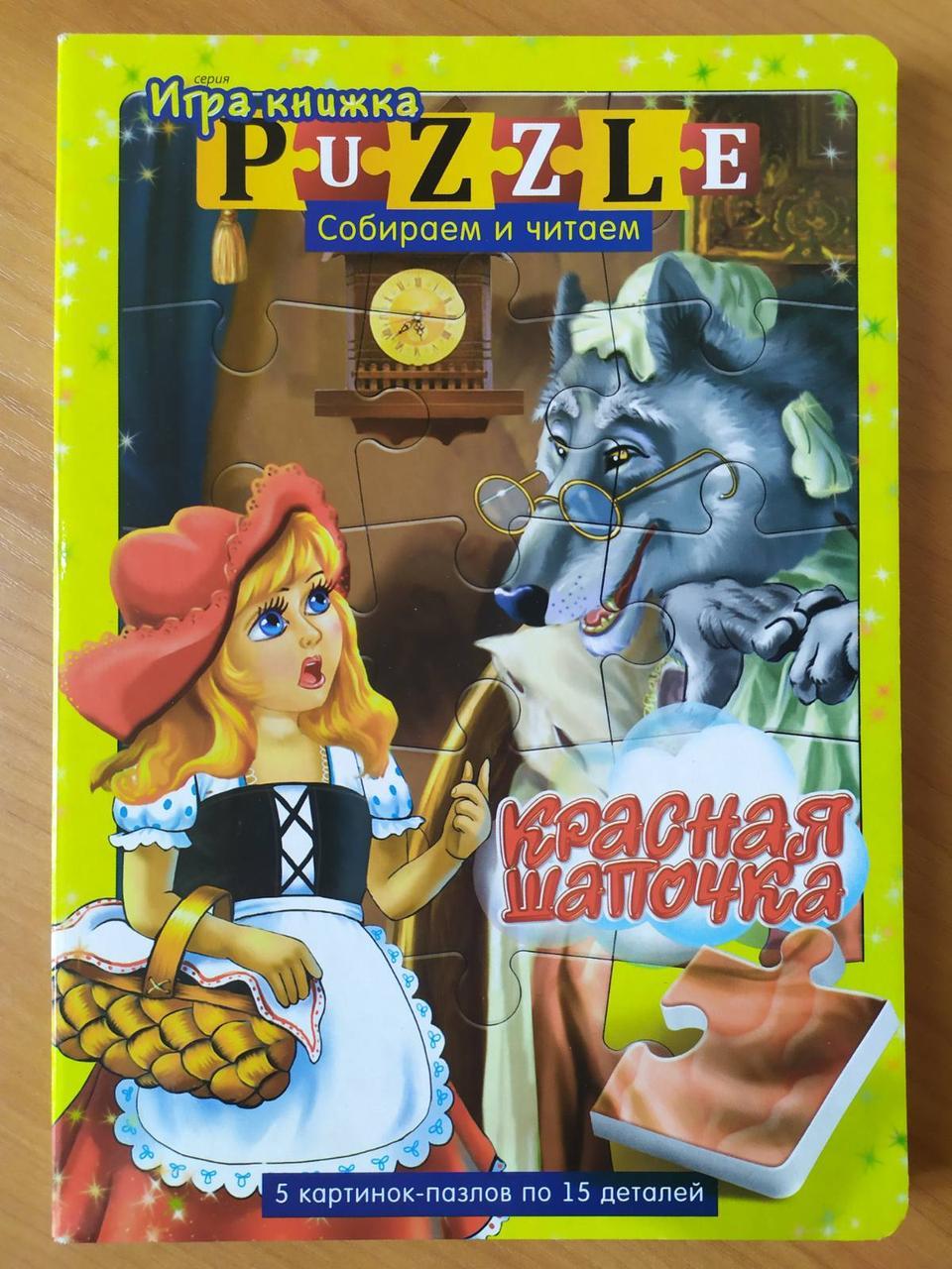 Книга с пазлами Danko Toys Красная шапочка (Рус) (DT-PzB-04)