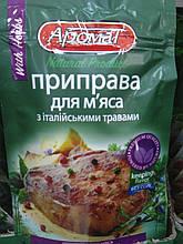 Приправа для Мяса с Ит. травами 50г (не містить солі)