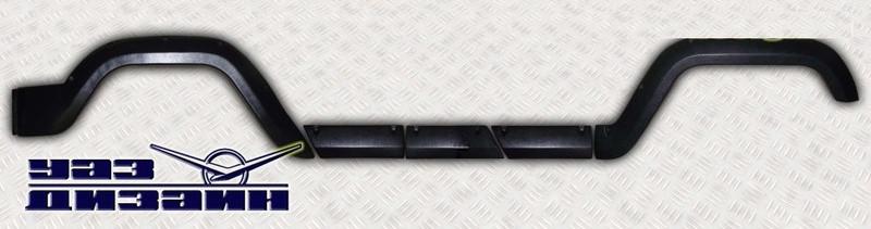 Накладка крыльев и дверей УАЗ 469,Hunter полный к-кт (пр-во Ульяновск Россия)