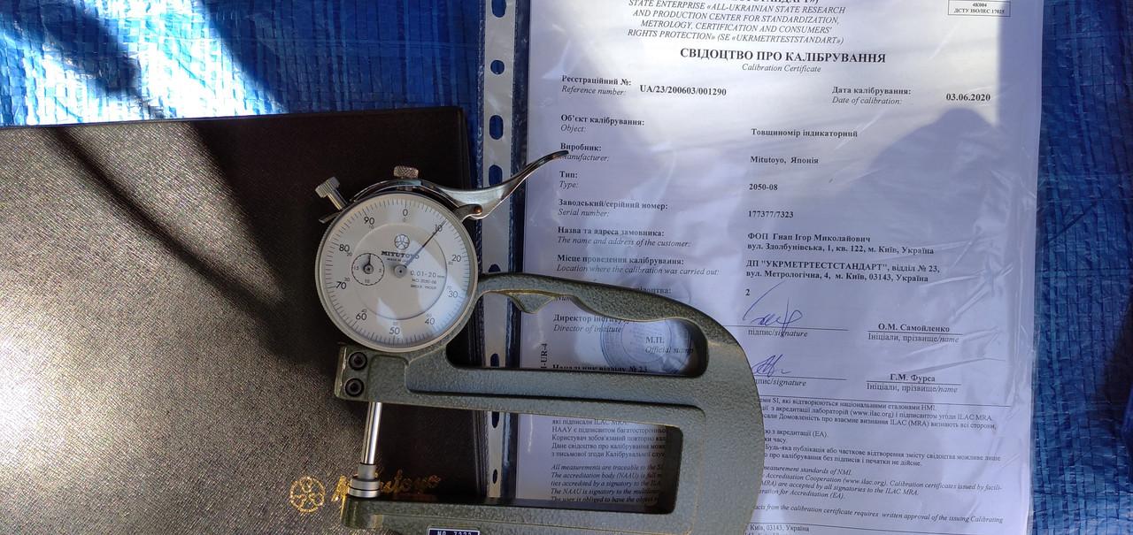 Толщиномер Мitutoyo 0-20 ц.д. 0,01 мм (аналог ТР 25-100 ГОСТ 11358-74)мод.73-23 С калибровкой в УкрЦСМ