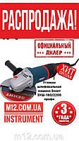 Угловая шлифовальная машина Зенит ЗУШ-180/2200 профи