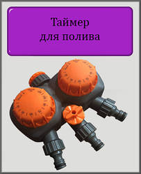 Таймер для полива механический на 3 выхода