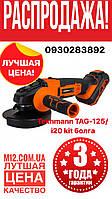 Шліфмашина кутова акумуляторна болгарка Tekhmann TAG-125/i20 kit болга