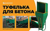 Туфелька для бетона (бадья, контейнер, бункер)