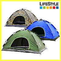 Палатка автомат 2-х местная (130 х 90 х 100 см), туристическая палатка для отдыха и походов Smart Camp