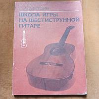 """Агафошин  """"Школа игры на шестиструнной гитаре"""""""