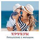 КРУИЗЫ - путешествие с малышом