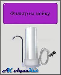 Фильтр для воды на мойку одноступенчатый Aquakut FN-1