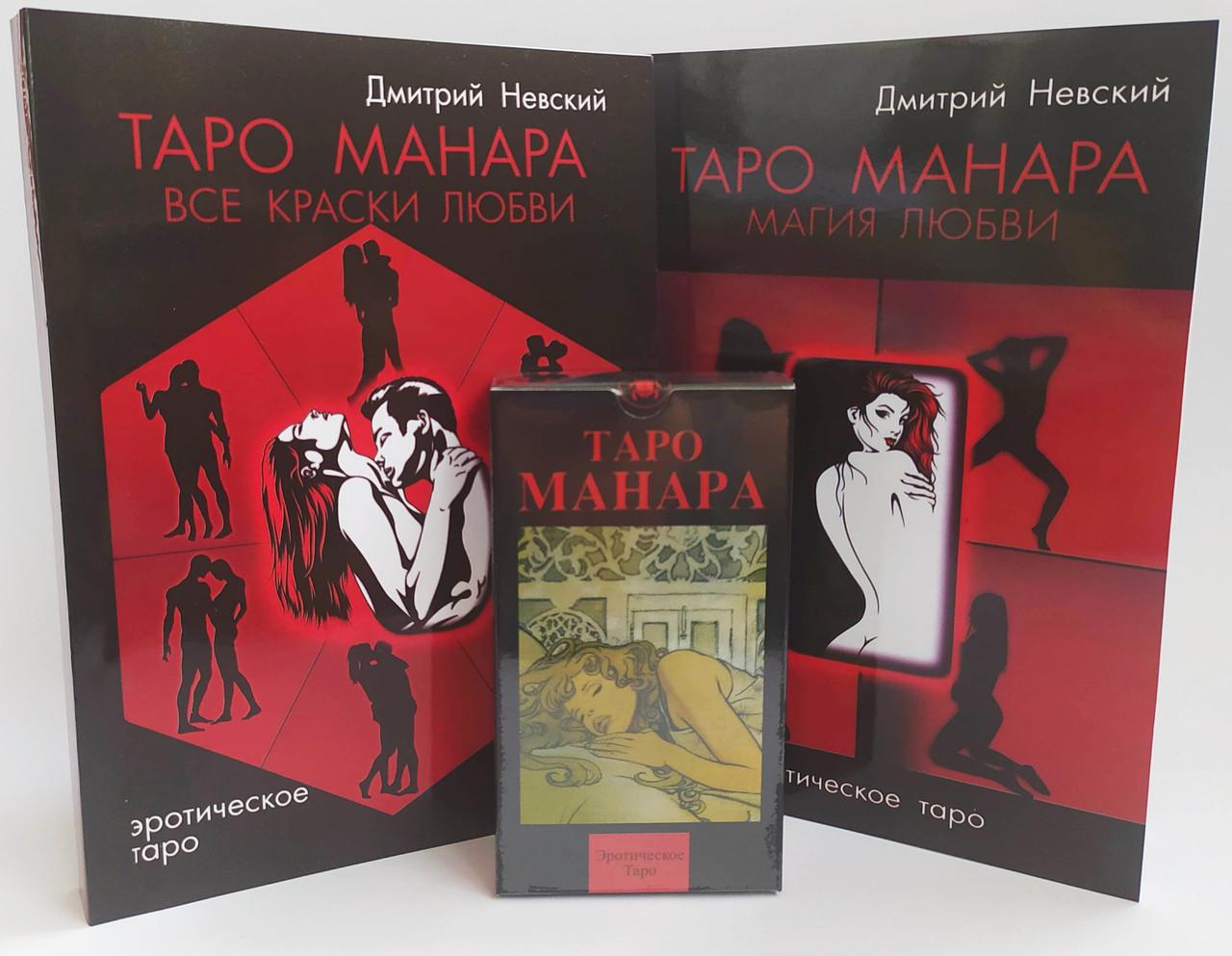 Таро Манара и Две Книги, Магия любви, Все Краски любви ( набор )