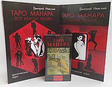 Таро Манара і Дві Книги, Магія любові, Всі Барви кохання ( набір )