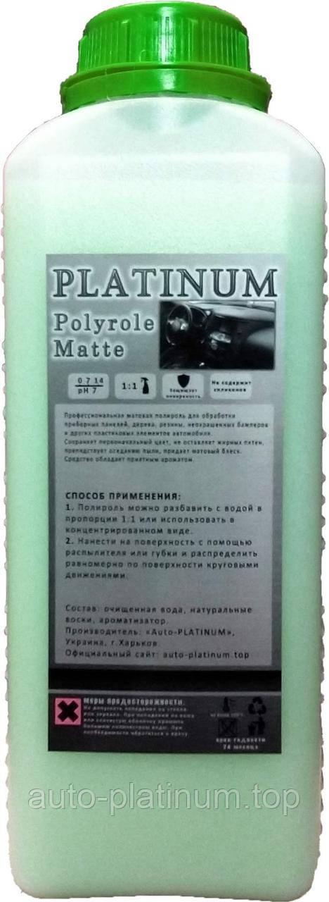 Полироль для пластика Platinum Polyrole Matte 1 л