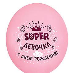 """0560 Куля 12"""" (30 см) """"SUPER девочка С Днем Рождения"""" на пудровом (BelBal)"""