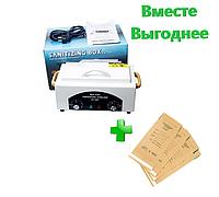 Набор для стерилизации Сухожаровый шкаф + Крафт пакеты