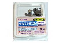 №1.0975 Матрицы ТОР металл. секционные контурные твердые (50 мкм.)