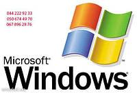 Установка Windows Киев.
