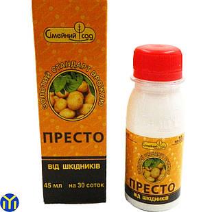 Инсектицид Престо, 45мл.