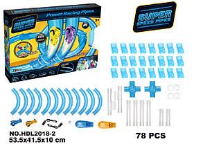 Трубопроводный автотрек Speed Pipes HDL2018-2 78 деталей