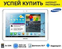 Планшет самсунг Samsung Galaxy Tab 8 ядер 3G GPS 4 гб ОЗУ 32 Гб 10,1