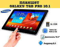 Самсунг Планшет Samsung Galaxy Tab 8 ядер 3G GPS 4 гб ОЗУ 32 Гб 10