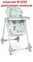 Детский стульчик для кормления M 3233 DINO PINE GREEN тм BAMBI