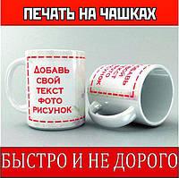 Чашка с фото и текстом, кружка с фото и текстом