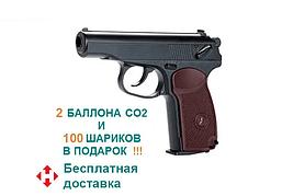Пистолет Макарова ПМ CO2 130 м/с  (KWC PM KM-44D)