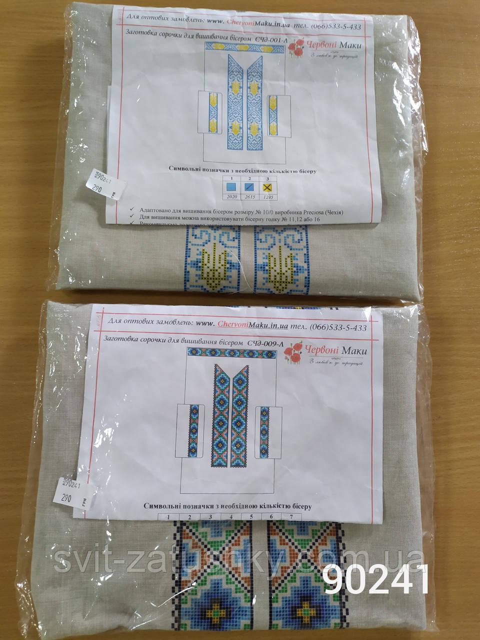 Заготовка для вишивки дитчої сорочки на тканині.