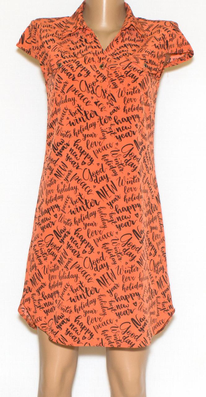Літнє плаття сорочка короткий рукав (42-46)