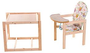 Стульчик-трансформер для кормления деревянный Совушки