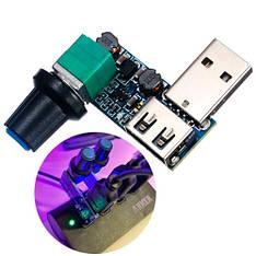 USB регулятор напряжения 5-12В на 2.5-7.5В мощности оборотов вентилятора