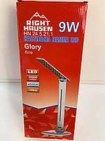 Настольная LED лампа 9W 4000K белая Glory Right Hausen (HN-245211)