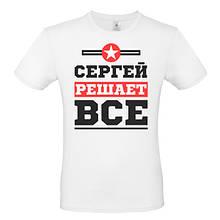 """Футболка с принтом """"Сергей решает все"""""""