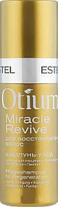 Шампунь-уход для восстановления волос Estel Professional Otium Miracle Revive Shampoo 60 мл