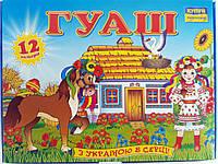 """Гуашь """"Моя страна"""" 12 цветов, 20 мл (детские гуашевые краски для рисования) Ц394009У"""