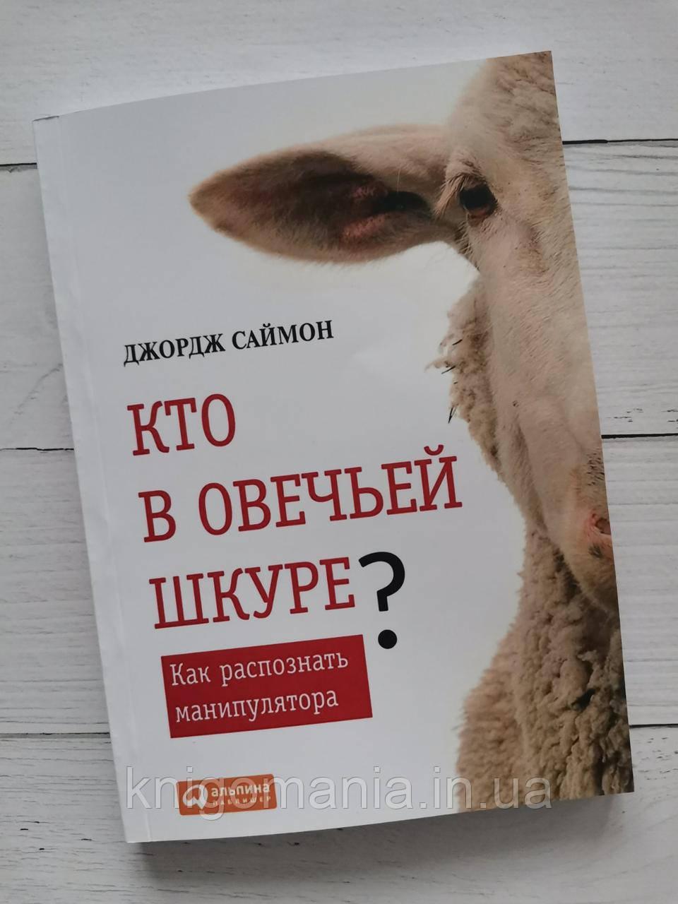 """Кто в овечьей шкуре?"" Джордж Саймон"