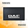 Брызговик резиновый с объемным рисунком DAF Задний 645х350