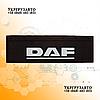 Брызговик резиновый с объемным рисунком DAF Передний 645х205мм