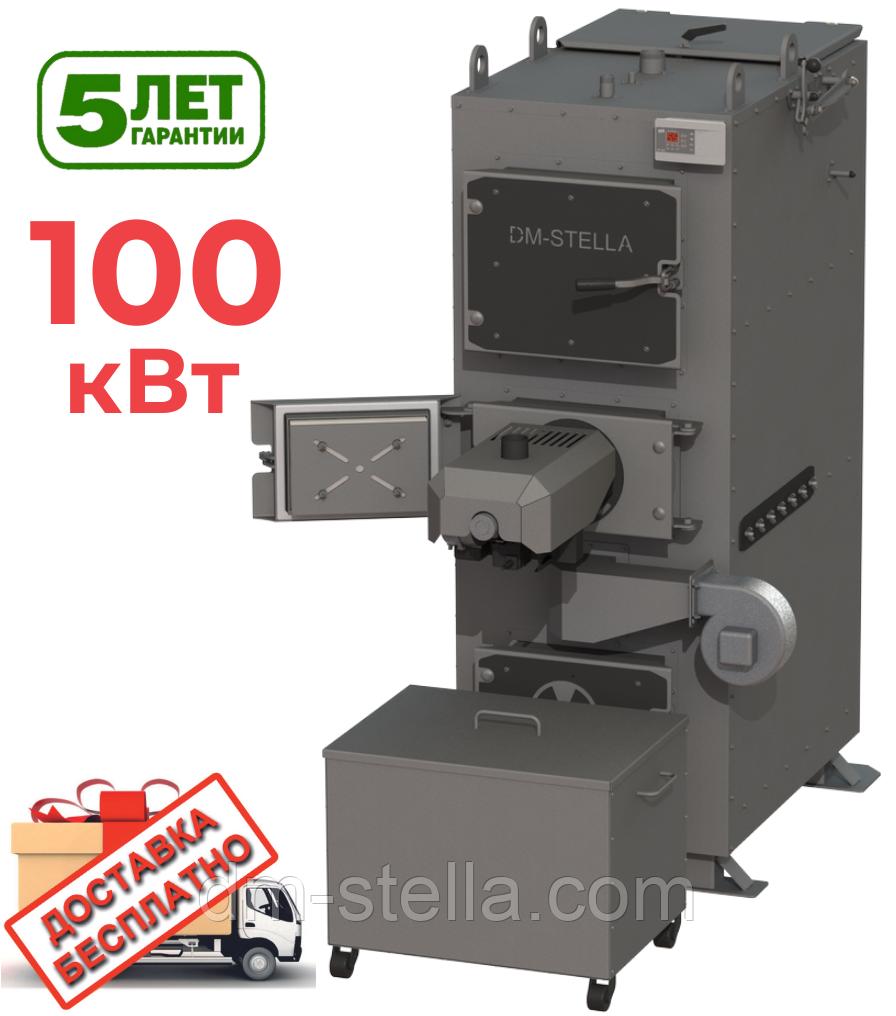 Пеллетный котел с автоудалением золы 100 кВт DM-STELLA