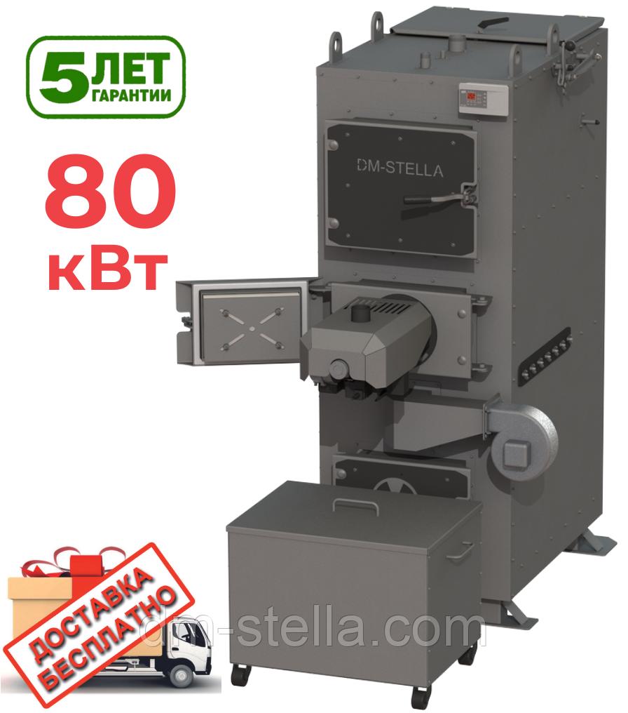 Пеллетный котел с автоудалением золы 80 кВт DM-STELLA