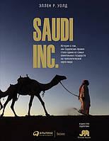 SAUDI INC. История о том, как Саудовская Аравия стала одним из самых влиятельных государств